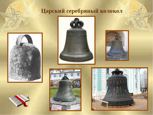 Царский серебряный колокол
