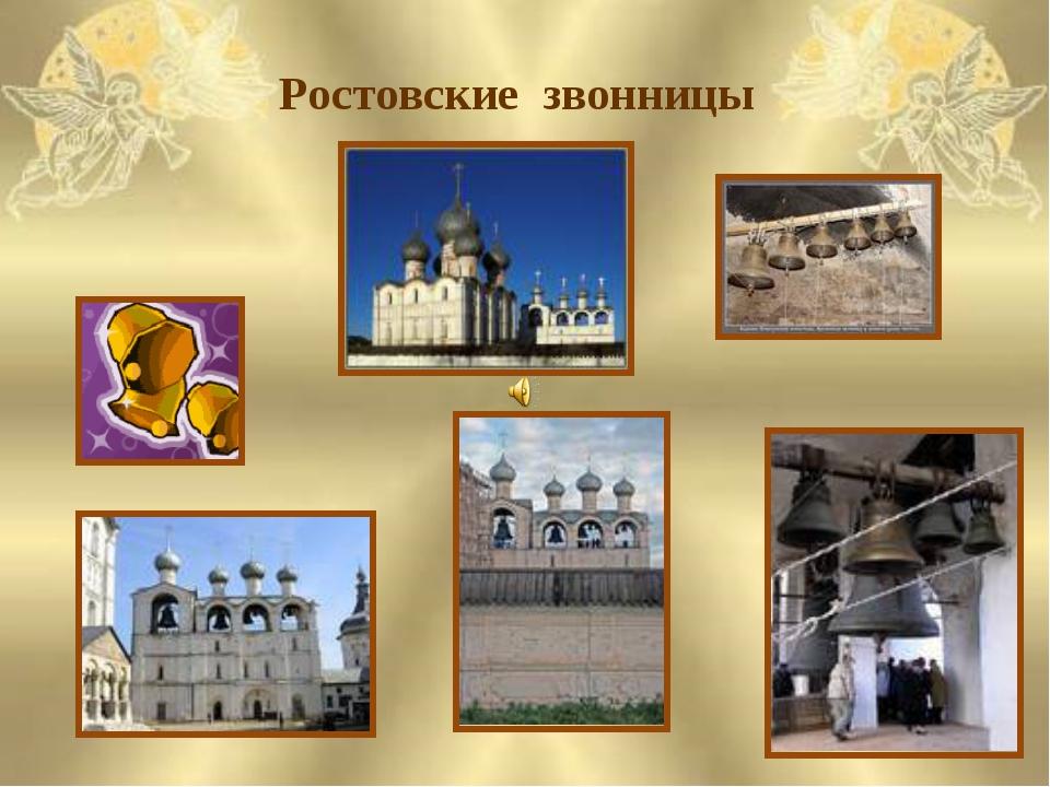 Ростовские звонницы