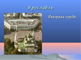 Ярославль Панорама города с видом церкви Ильи Пророка