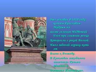 Был основан в 1010 году князем Ярославом Мудрым на месте селения Медвежий Уго