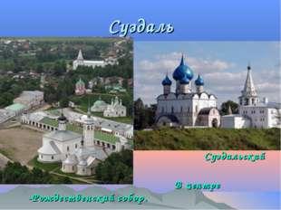 Суздаль Суздальский кремль. В центре -Рождественский собор. Торговая площадь.