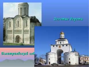 Золотые ворота Дмитриевский собор