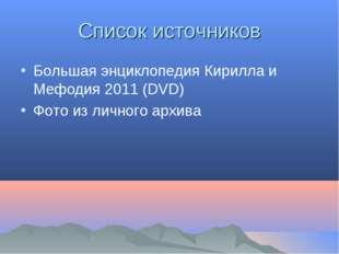 Список источников Большая энциклопедия Кирилла и Мефодия 2011 (DVD) Фото из л