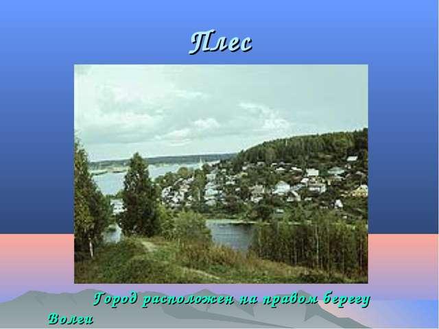 Плес Город расположен на правом берегу Волги