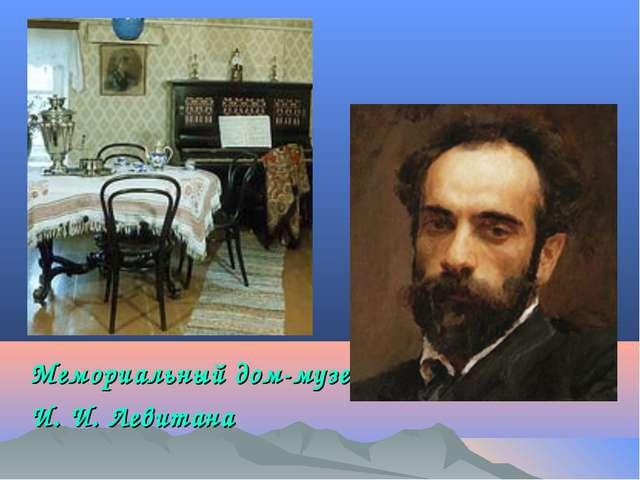 Мемориальный дом-музей И. И. Левитана