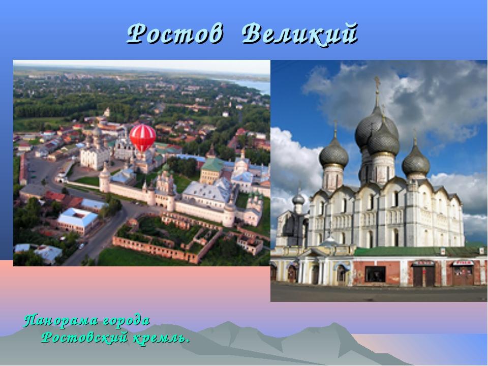 Ростов Великий Панорама города Ростовский кремль. Успенский собор