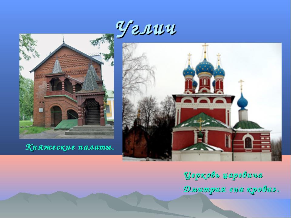 Углич Княжеские палаты. Церковь царевича Дмитрия «на крови».
