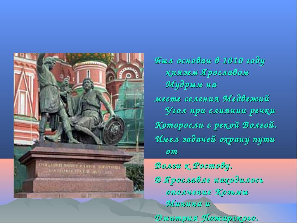 Был основан в 1010 году князем Ярославом Мудрым на месте селения Медвежий Уго...