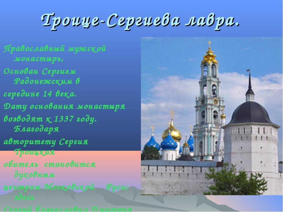 Троице-Сергиева лавра. Православный мужской монастырь, Основан Сергием Радоне...