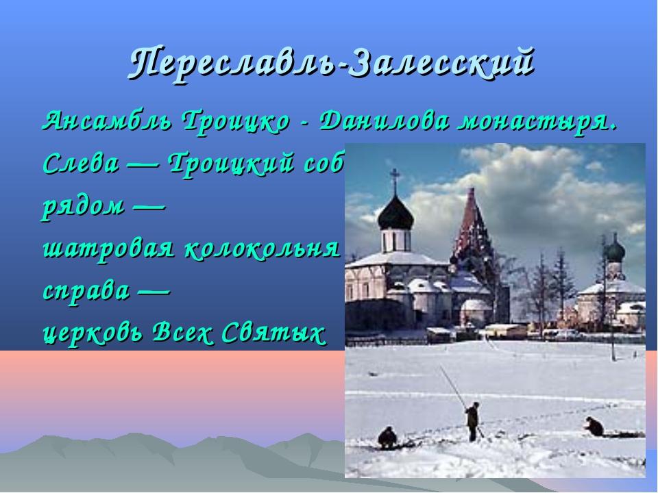 Переславль-Залесский Ансамбль Троицко - Данилова монастыря. Слева — Троицкий...