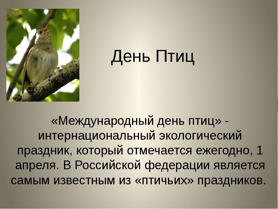 День Птиц «Международный день птиц» - интернациональный экологический праздни...