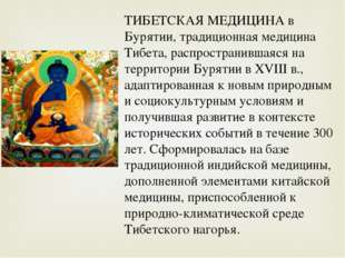 ТИБЕТСКАЯ МЕДИЦИНА в Бурятии, традиционная медицина Тибета, распространившаяс