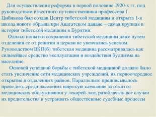 Для осуществления реформы в первой половине 1920-х гг. под руководством изве