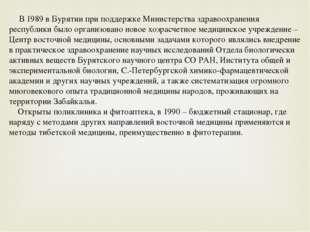 В 1989 в Бурятии при поддержке Министерства здравоохранения республики было
