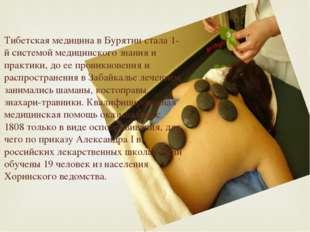 Тибетская медицина в Бурятии стала 1-й системой медицинского знания и практик