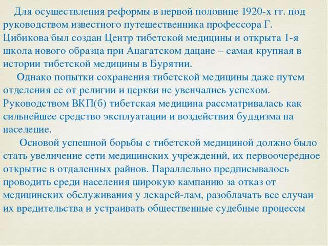 Для осуществления реформы в первой половине 1920-х гг. под руководством изве...