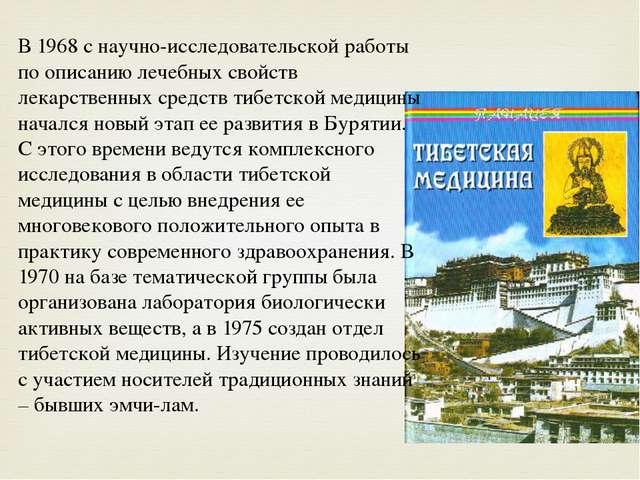 В 1968 с научно-исследовательской работы по описанию лечебных свойств лекар...