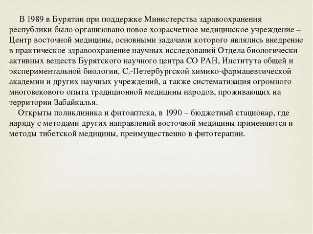 В 1989 в Бурятии при поддержке Министерства здравоохранения республики было...
