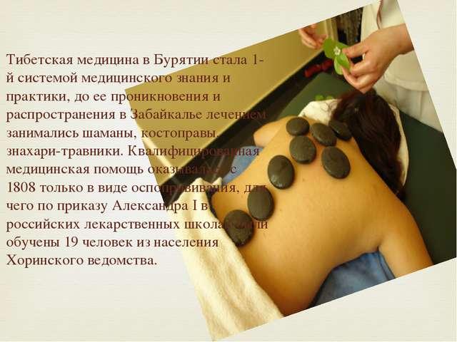 Тибетская медицина в Бурятии стала 1-й системой медицинского знания и практик...