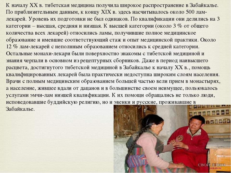 К началу ХХ в. тибетская медицина получила широкое распространение в Забайкал...