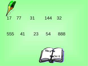 Sin x Cos x 17 77 31 144 32 555 41 23