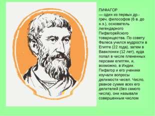 ПИФАГОР — один из первых др.-греч. философов (6 в. до н.э.), основатель леген