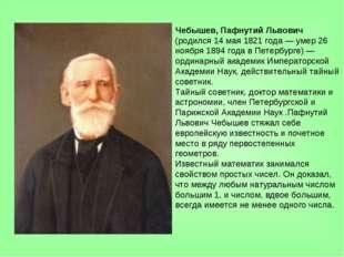 Чебышев, Пафнутий Львович (родился 14 мая 1821 года — умер 26 ноября 1894 год