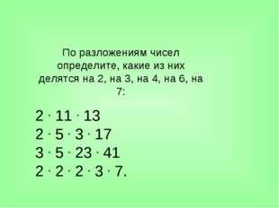 По разложениям чисел определите, какие из них делятся на 2, на 3, на 4, на 6,