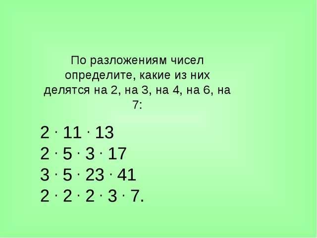 По разложениям чисел определите, какие из них делятся на 2, на 3, на 4, на 6,...