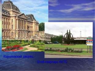 Королевский дворец. Штаб-квартира НАТО