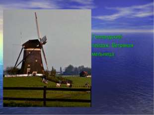 Голландский пейзаж. Ветряная мельница