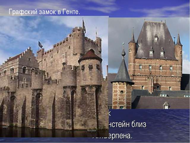 Графский замок в Генте. Замок Боссенстейн близ Антверпена.