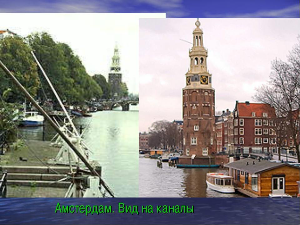 Амстердам. Вид на каналы