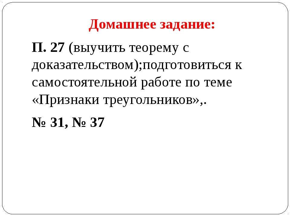Домашнее задание: П. 27 (выучить теорему с доказательством);подготовиться к...