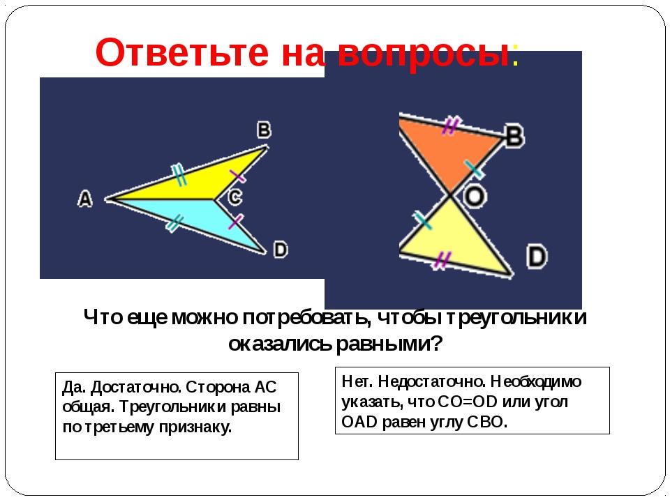 Что еще можно потребовать, чтобы треугольники оказались равными? Ответьте на...