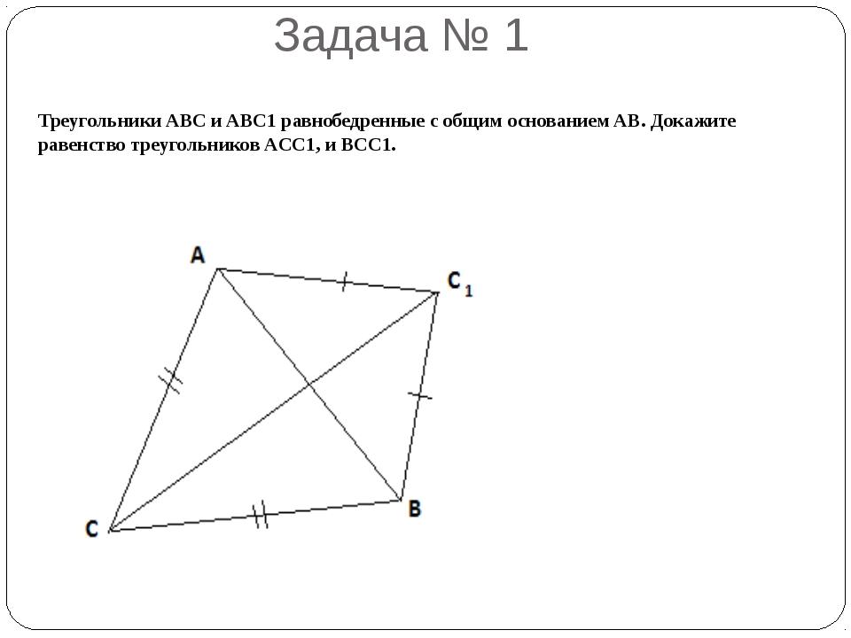 Задача № 1 Треугольники ABC и ABC1 равнобедренные с общим основанием AB. Дока...