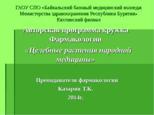 ГАОУ СПО «Байкальский базовый медицинский колледж Менистерства здравоохранени