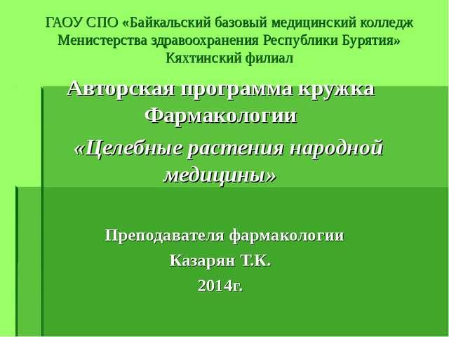 ГАОУ СПО «Байкальский базовый медицинский колледж Менистерства здравоохранени...