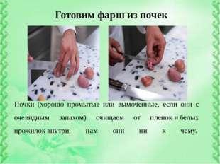 Готовим фарш из почек Почки (хорошо промытые или вымоченные, если они с очев