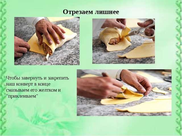 Отрезаем лишнее Чтобы завернуть и закрепить наш конверт в конце смазываем его...