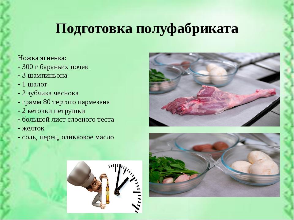Подготовка полуфабриката Ножка ягненка: - 300 г бараньих почек - 3 шампиньона...