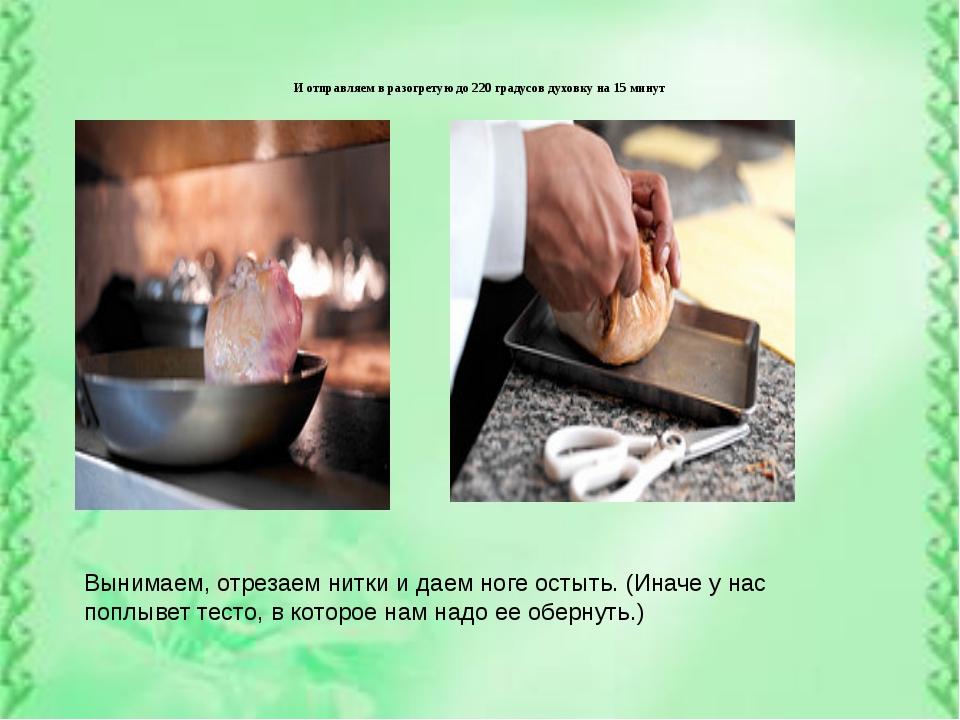 И отправляем в разогретую до 220 градусов духовку на 15 минут Вынимаем, отре...
