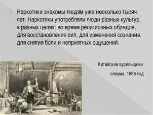 Наркотики знакомы людям уже несколько тысяч лет. Наркотики употребляли люди р