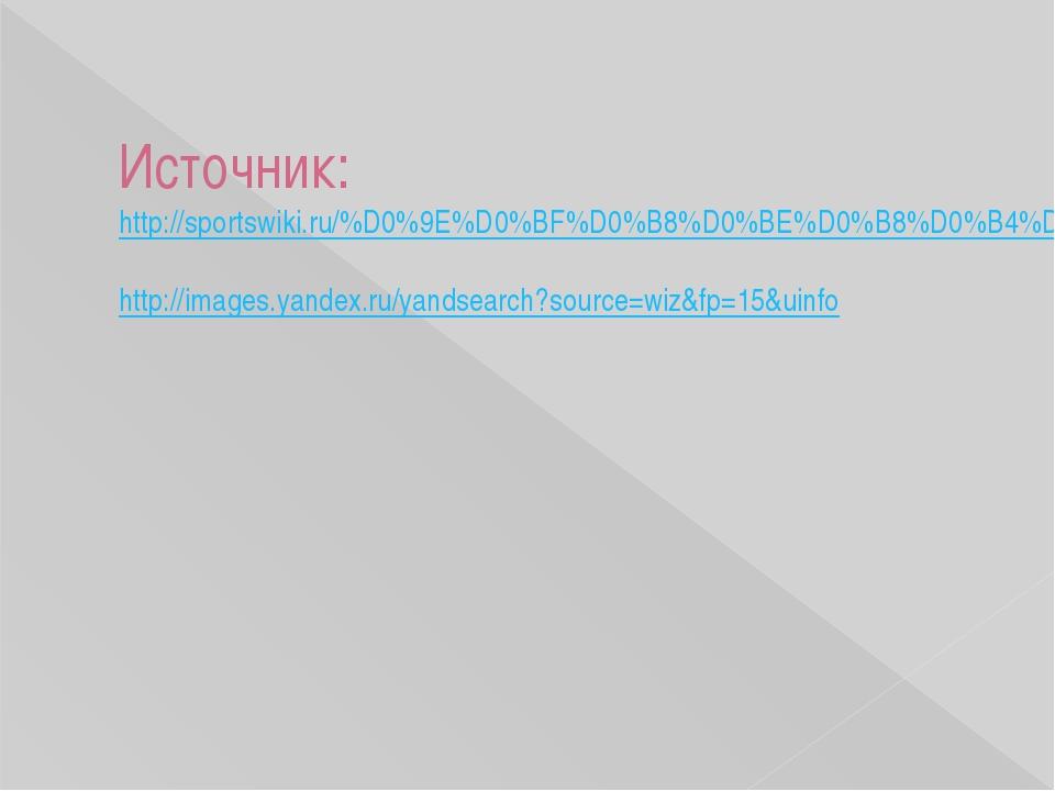 Источник: http://sportswiki.ru/%D0%9E%D0%BF%D0%B8%D0%BE%D0%B8%D0%B4%D0%BD%D1%...