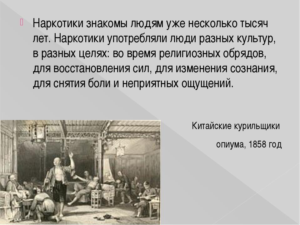 Наркотики знакомы людям уже несколько тысяч лет. Наркотики употребляли люди р...