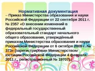 Нормативная документация – Приказ Министерства образования и науки Российской