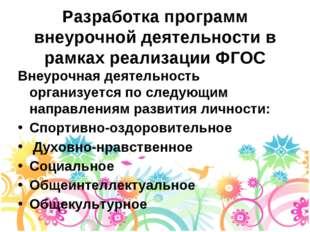 Разработка программ внеурочной деятельности в рамках реализации ФГОС Внеуроч