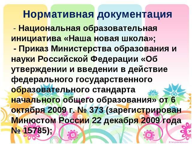 Нормативная документация - Национальная образовательная инициатива «Наша нова...
