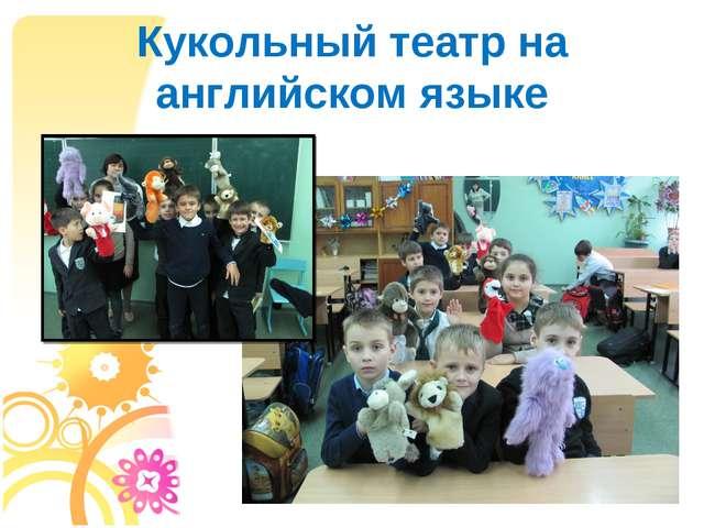 Кукольный театр на английском языке