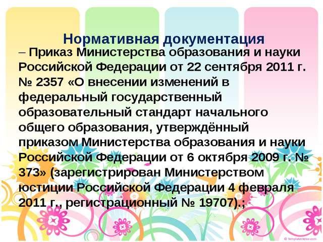 Нормативная документация – Приказ Министерства образования и науки Российской...